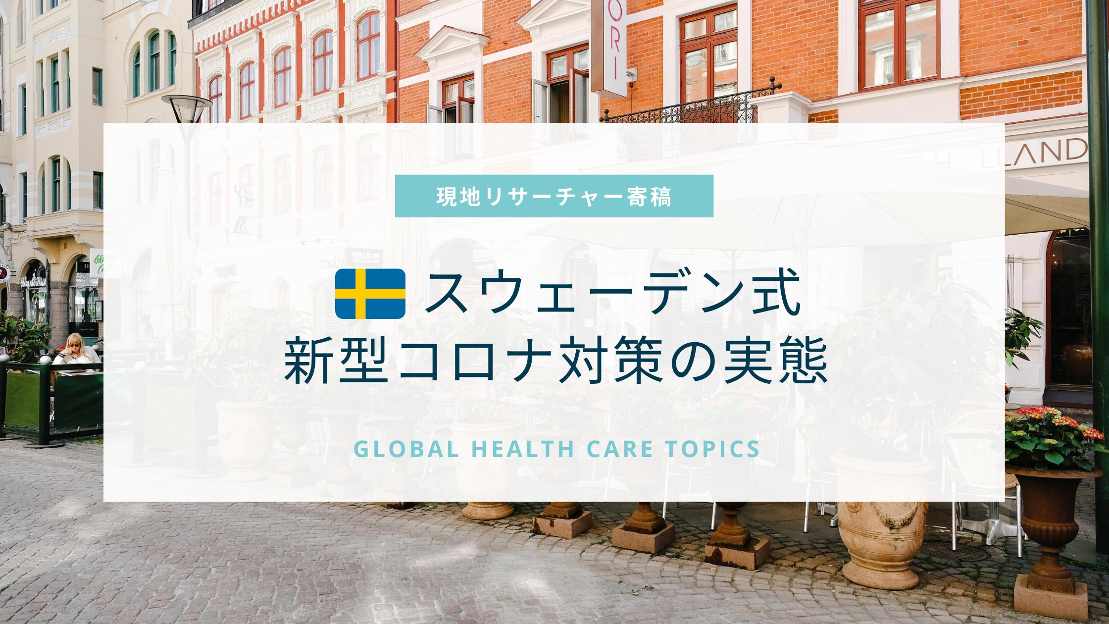 集団 免疫 スウェーデン