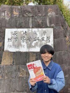 現在、長崎大学医学部在学中の光永さん